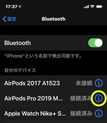 AirPodsのiボタンのスクリーンショット