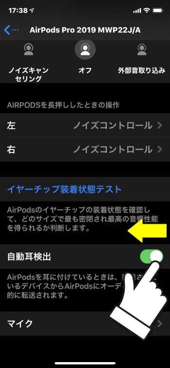 自動耳検出機能の設定のスクリーンショット