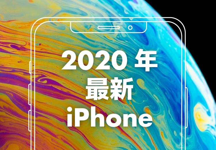 【まとめ】最新iPhoneは?歴代iPhoneと比較して何が違う?のスマホ版の画像