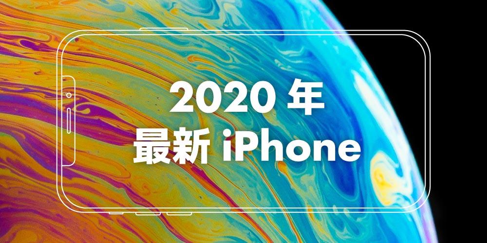 【まとめ】最新iPhoneは?歴代iPhoneと比較して何が違う?の画像