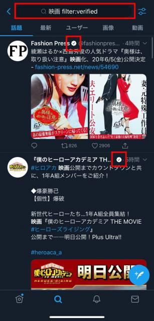 filter:verifiedを付けて検索