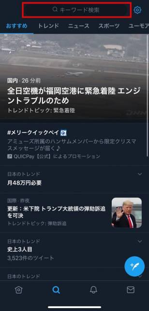 「キーワード検索」をクリック