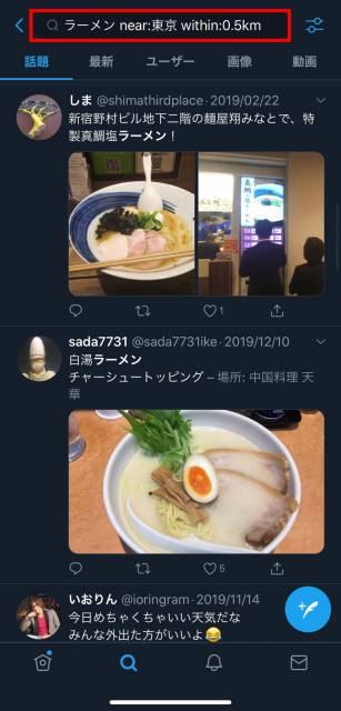 near&within検索の方法