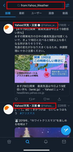 「from:ユーザーID」と入力して検索