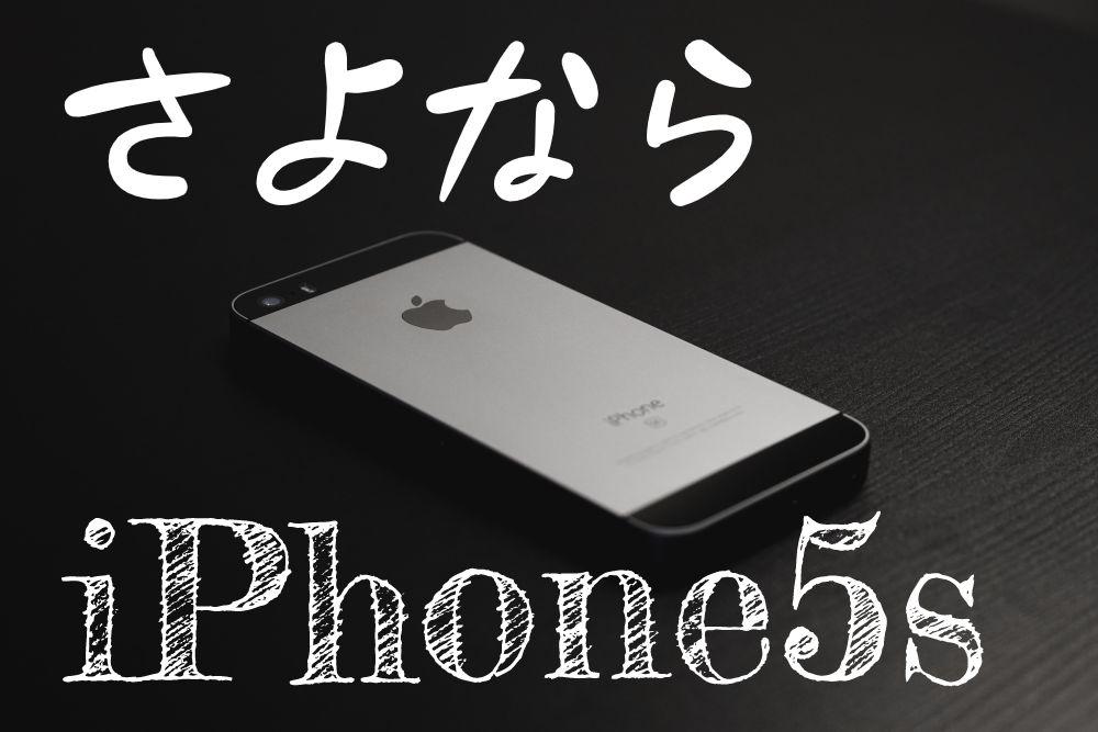 iPhone5sが使えなくなるのは本当?デマ?今後の動向について調査!のTOP画
