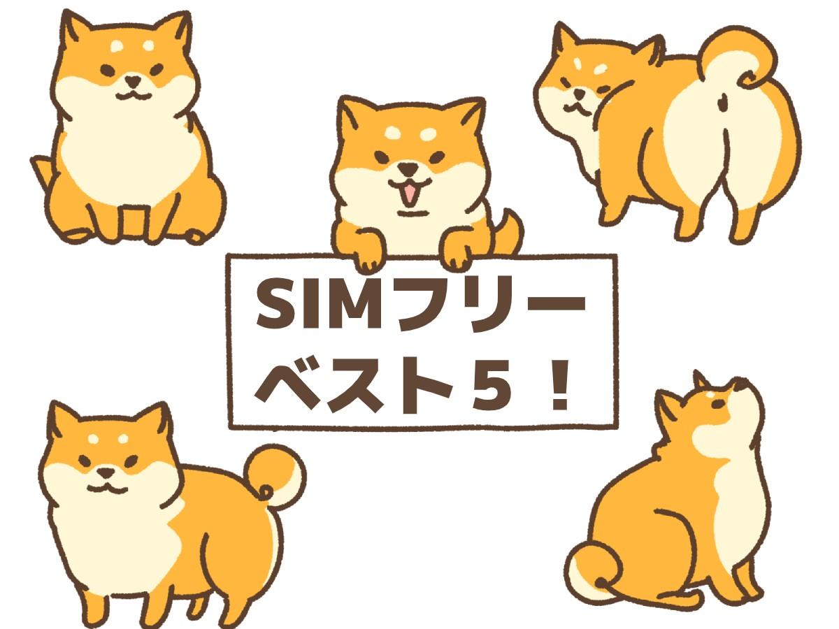 【2020年2月版】SIMフリースマホ おすすめベスト5!選び方から注意点まで!のTOP画