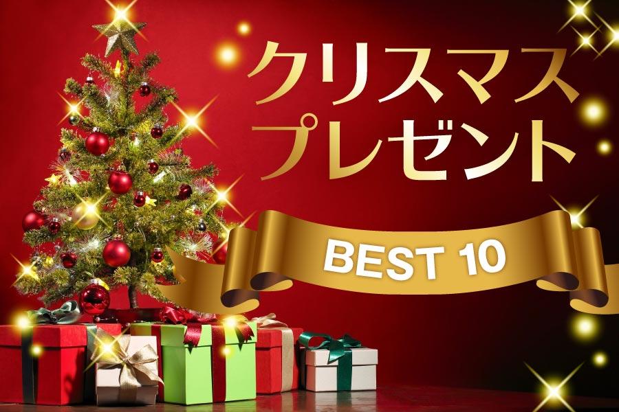 クリスマスプレゼントに悩んだら? 定番ギフト10選! TOP画像