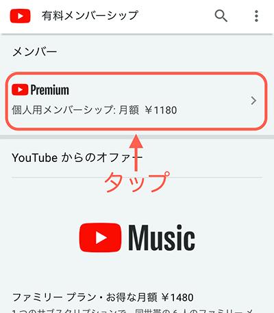 「Premium」をタップ