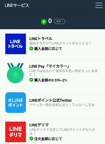 LINEサービスの画面
