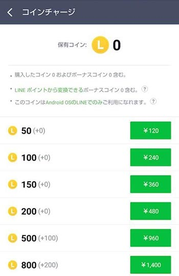 line pay コイン