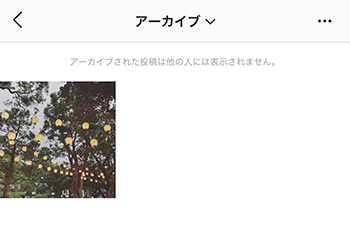 アーカイブ画面