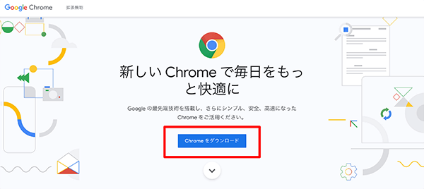 「Chromeをダウンロード」をクリック