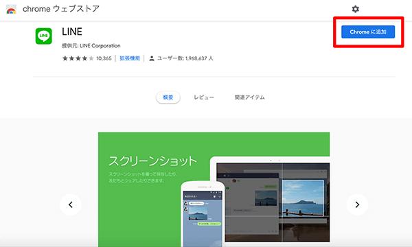 「Chromeに追加」をクリック