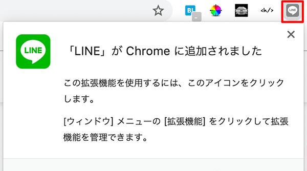 拡張機能にLINEが追加