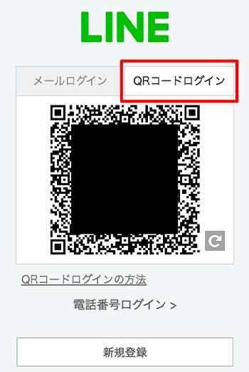 「QRコードログイン」を選択