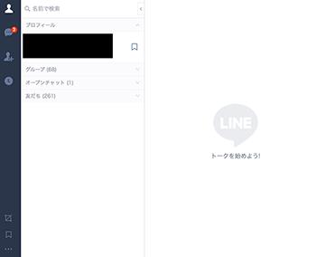 LINEアカウントへログイン