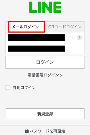 「メールアドレスログイン」を選択