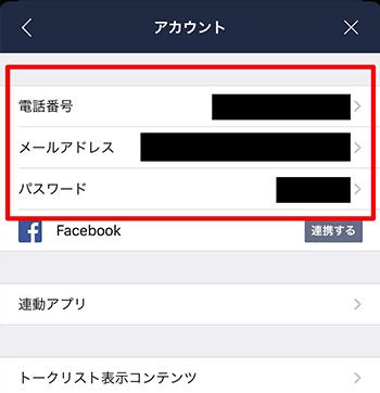 スマホ版LINEのアカウント情報から確認