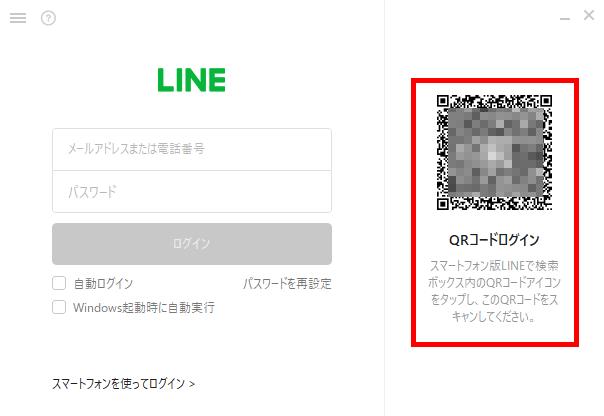 QRコードログイン