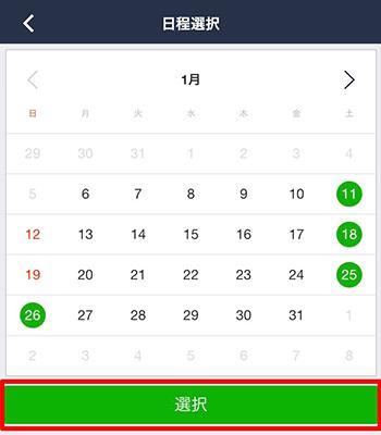 カレンダーが表示