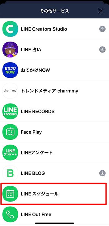 「LINEスケジュール」をタップ