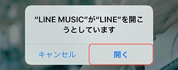 """""""LINE MUSIC""""が""""LINE""""を開こうとしています"""