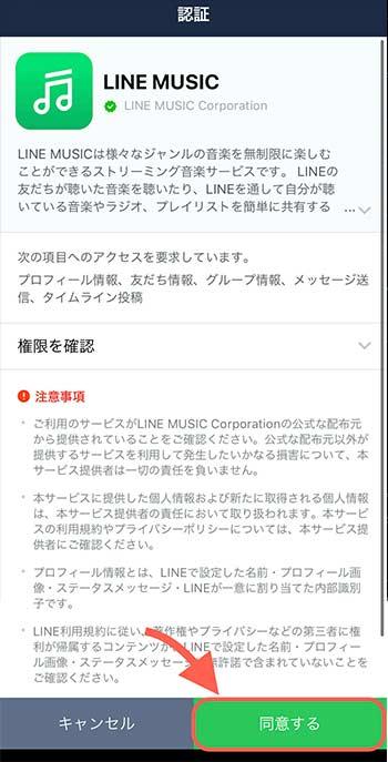 「LINE MUSIC」の認証画面