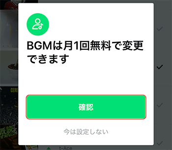 「BGMは月1回無料で変更できます」とでてくる