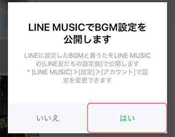 「LINE MUSICでBGM設定を公開します」とでてくる