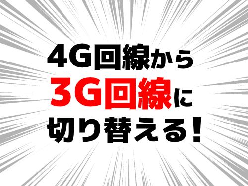 4G回線から3G回線に切り替える!という文字が漫画の放射線が描かれているイラスト
