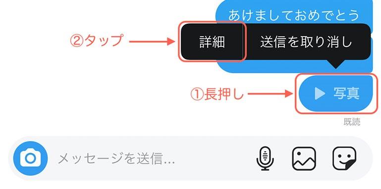 ダイレクトメッセージの個別画面から送った写真のアイコンを長押しします