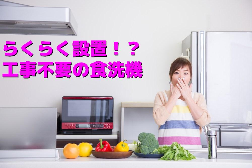 らくらく設置できる食洗機のTOP画像