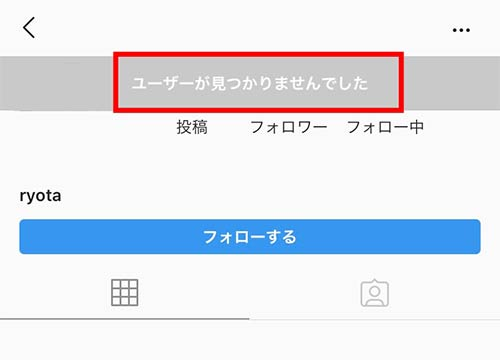 インスタフォロー中ユーザー読み込めない