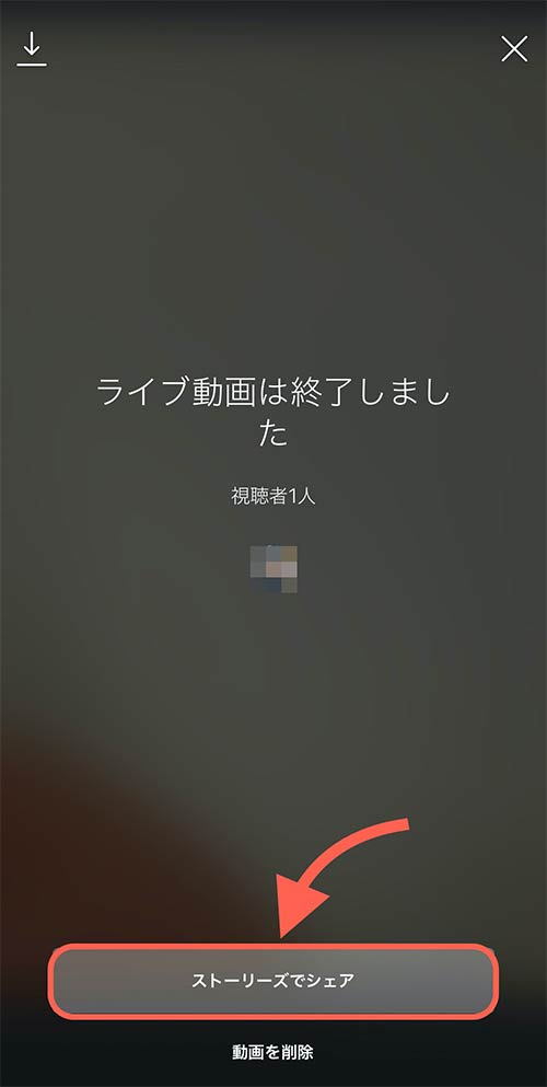 ライブ 録画 インスタ