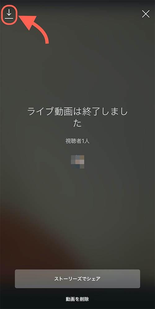インスタ ライブ動画 保存