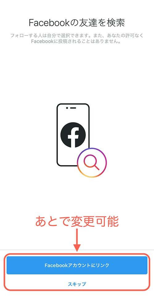 Facebookの連絡先検索の選択をする