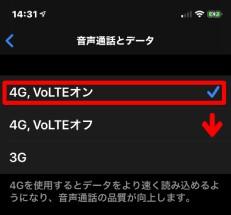 「4G,VoLTE」から「3G」へ選択するスクリーンショット画像