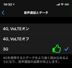 「3G」にチェックマークが入っているスクリーンショット画像