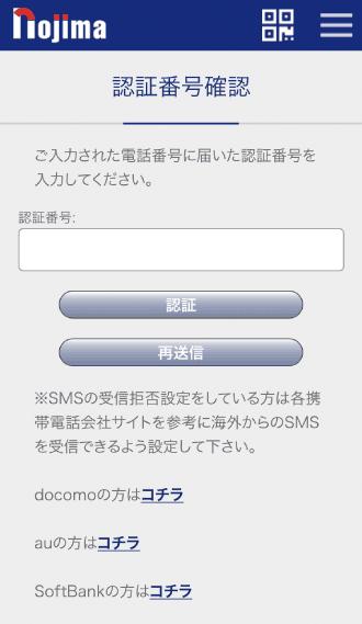 アプリでパスワード再発行の手順3