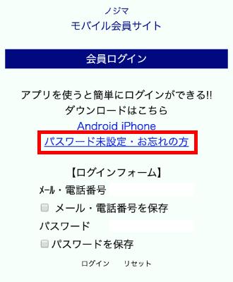 モバイル会員サイトでパスワード再発行の手順1
