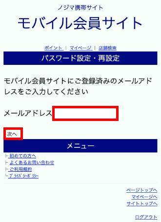 モバイル会員サイトでパスワード再発行の手順2