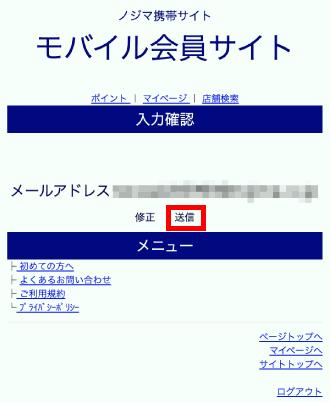 モバイル会員サイトでパスワード再発行の手順3