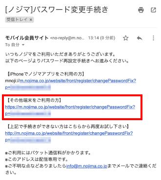 モバイル会員サイトでパスワード再発行の手順5