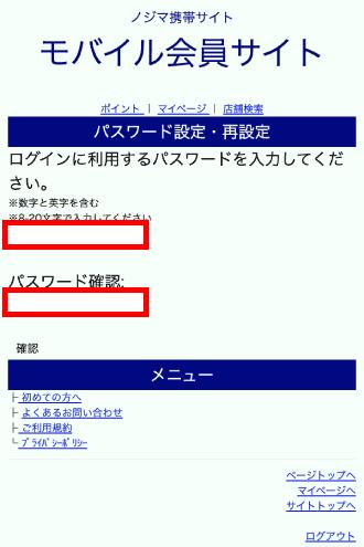 モバイル会員サイトでパスワード再発行の手順6