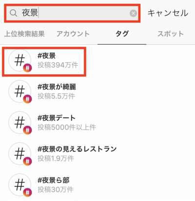「夜景」と漢字で検索
