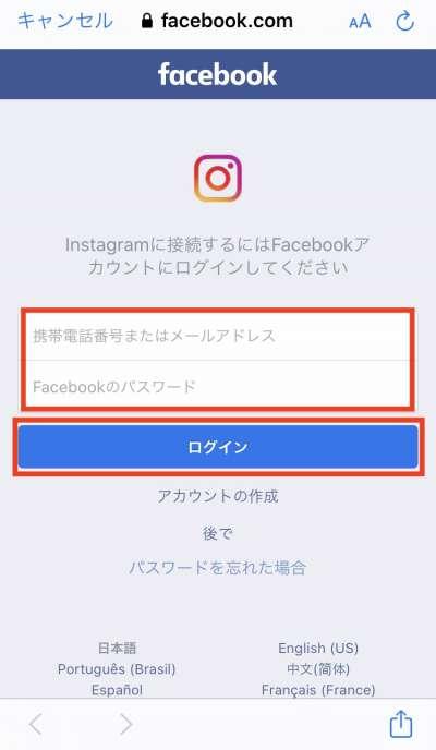 フェイスブックのログイン画面