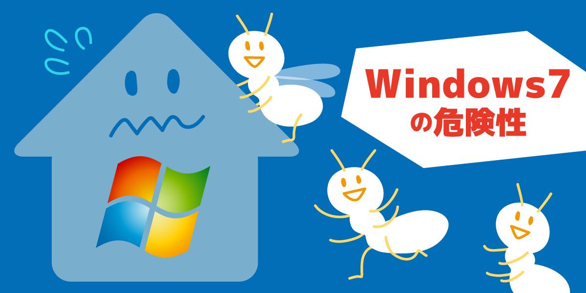 【Windows7 サポート終了済み】使い続けるとパソコンはどうなる?家にたとえてわかりやすく解説!のTOP画