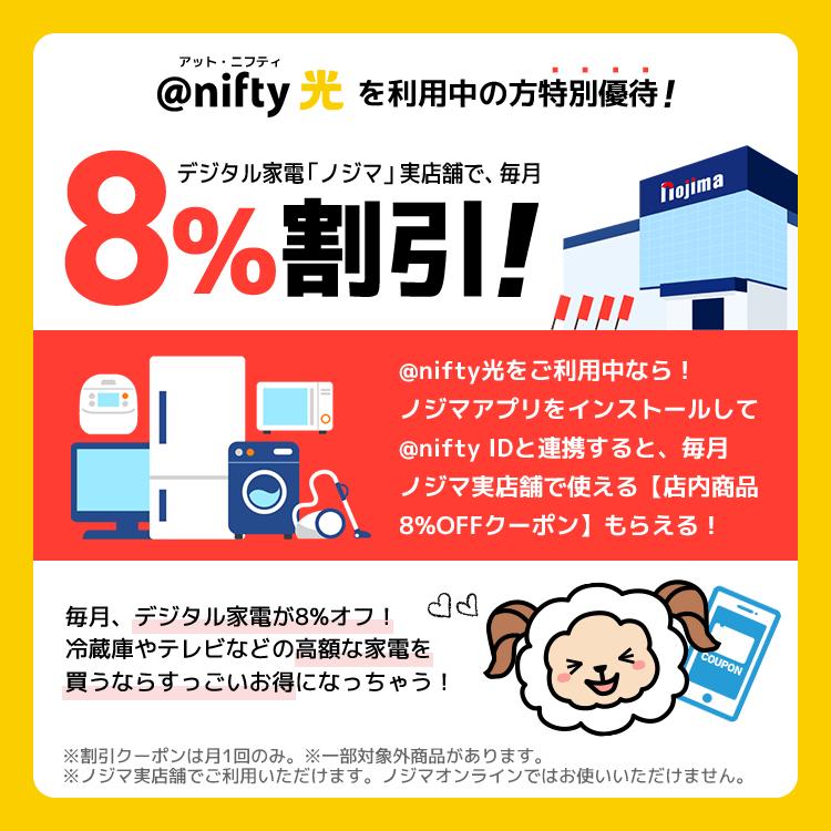@niftyをご利用の方に特別優待!ノジマの実店舗のお買い物が8%割引になります