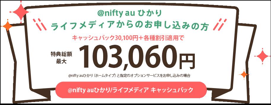 @nifty au ひかりが、ライフメディアからの申込みで、キャッシュバック30100円+各種割引!特典総額最大103060円になる!