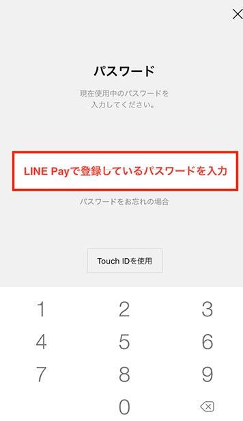 LINE payのパスワードでログインする際の画面